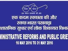 Swachh Bharat Pakhwada 16th May 2016 - 31st May 2016