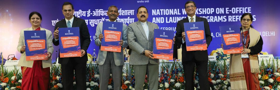 National Workshop on e-Office held on 12-02-2020
