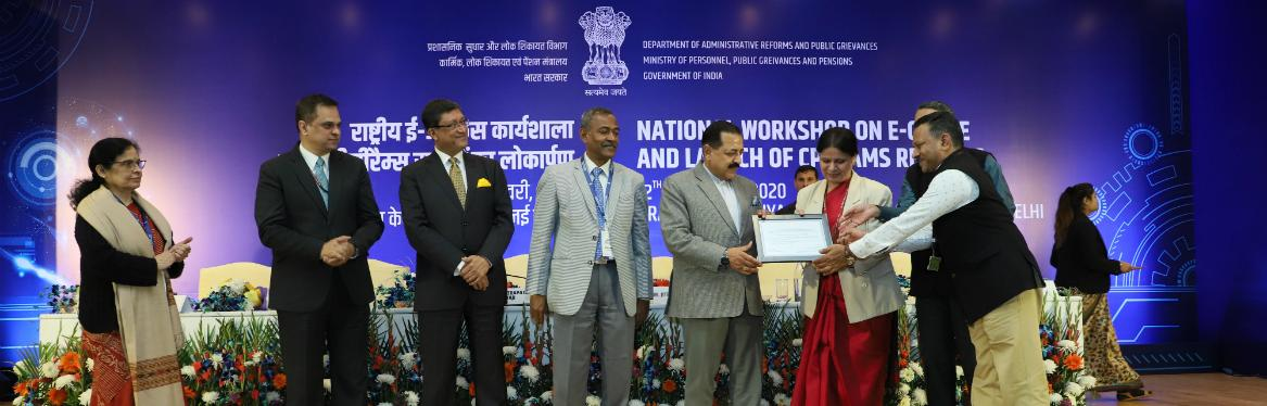 National Workshop on e-Office held on 12-02-2020