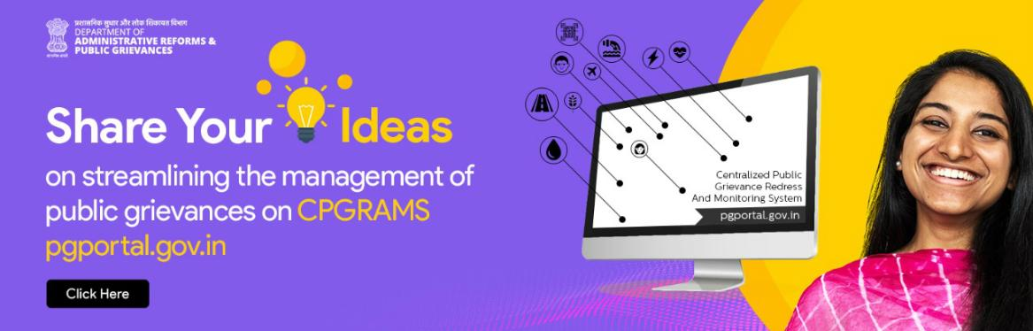 Share Your Ideas/Suggestions on Streamlining the Management of Public Grievances on CPGRAMS Portal